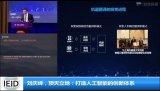 科大讯飞回应没有把同传人员的翻译包装成机器的翻译