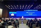 陈肇雄:加快工业数字化转型 促进工业经济高质量发展