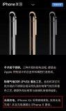 iPhone XS支持无线充电,并且充电速度比iPhone X更快