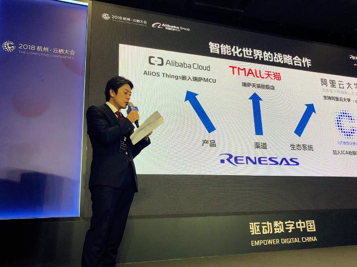 瑞萨电子宣布与阿里巴巴合作 将共建物联网生态系统