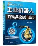 工业机器人学习系列丛书推荐让你快速学习工业机器人