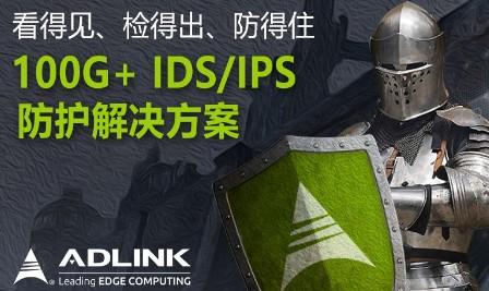 凌华科技发布网络安全平台CSA-7400,为行业...