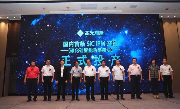 國內首條SiC IPM產線在廈門投產