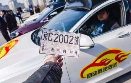 腾讯、滴滴等获北京自动驾驶路测牌照