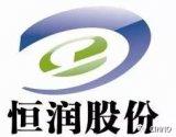 恒润股份积极发力半导体设备 1.8亿收购光科设备...