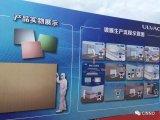 日本爱发科10.5代光罩掩膜版生产基地开工仪式在合肥高新区举行
