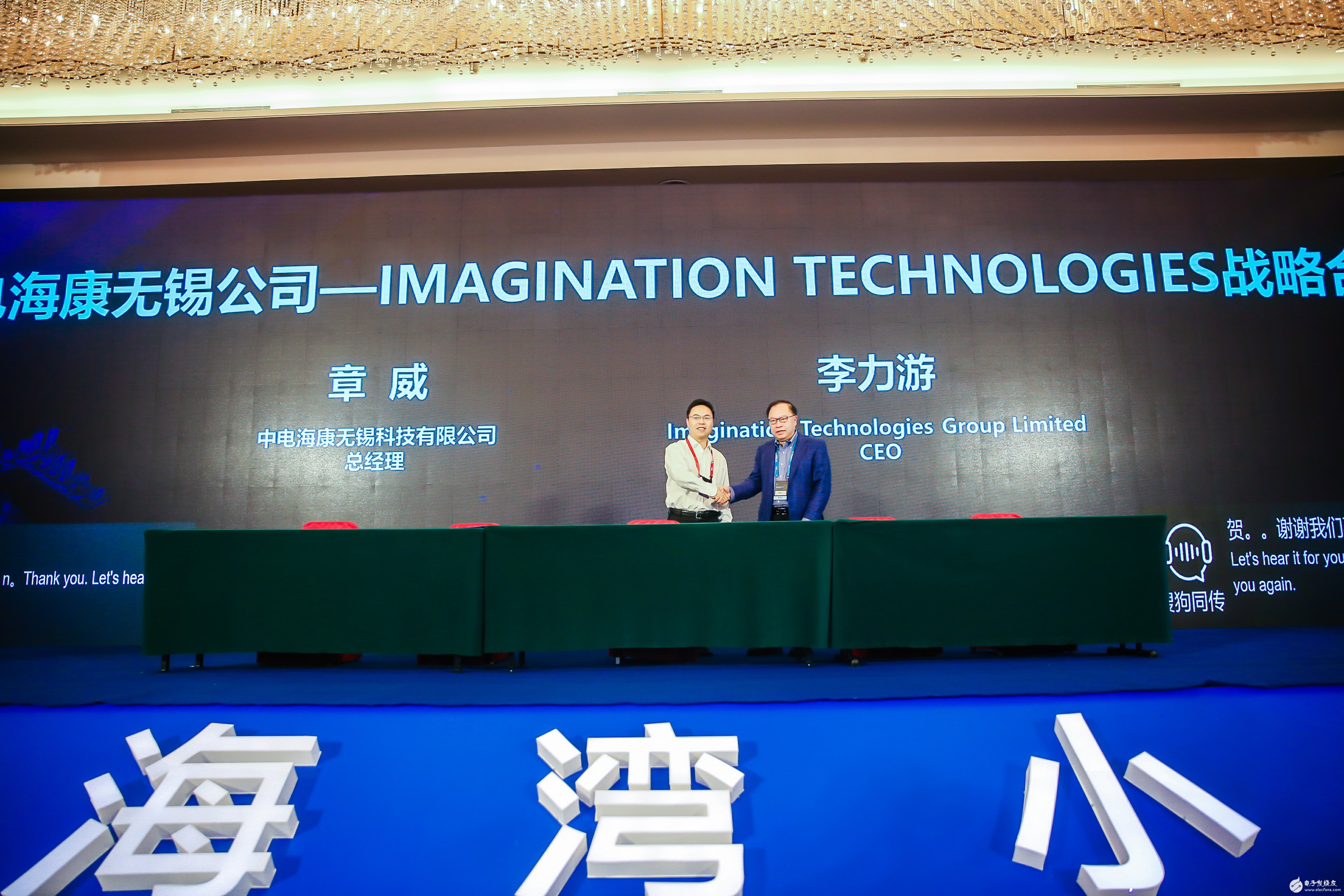 Imagination Technologies与中电海康无锡签署战略合作协议