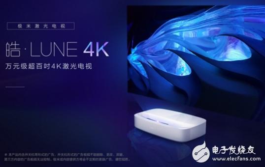 极米激光电视皓·LUNE 4K:首款万元高亮激光...