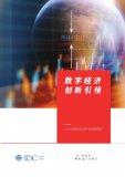 IDC发布2018年中国企业数字化发展报告:行业差距大 制造业数字化程度相对较低