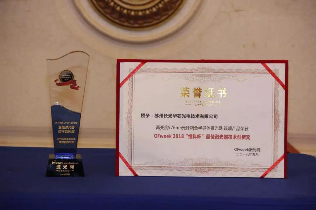 """长光华芯自主研发的""""高亮度976nm光纤耦合半导体激光器""""荣获""""最佳激光器技术创新奖"""