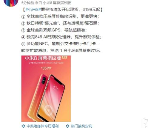 小米8屏幕指纹版已开售,采用红外人脸解锁技术,并...