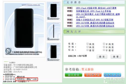 OPPO Find X,是世界上第一款拥有10GB运存的手机