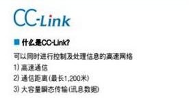 分析CC-Link的优势
