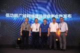 阿里云IoT携手四大广电系企业共同拓展未来物联网市场