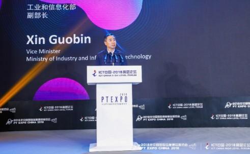 信息通信业高层演讲,共讨通信技术产业的发展