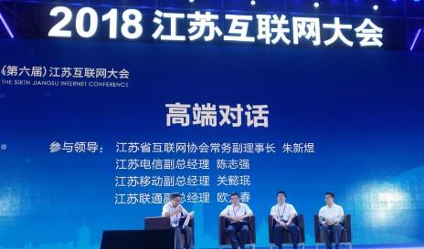 中国电信在江苏5G发展已进入快车道,最快速度达8...