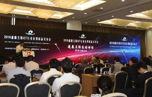 通鼎集团发布三大重磅解决方案,为工业互联网安全保驾护航