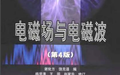 《电磁场与电磁波》第四版电子教材免费下载