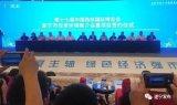 康佳集團計劃在遂寧打造全國最大的PCB產業集群!