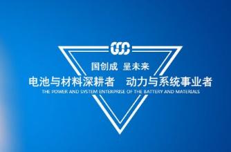 四川国创成新能源宣布完成A轮融资