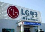 LG电子与AVACO签订910亿韩元的OLED制...