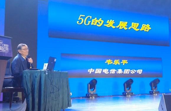 中国电信科技主任韦乐平:5G商业模式需要变革和创...
