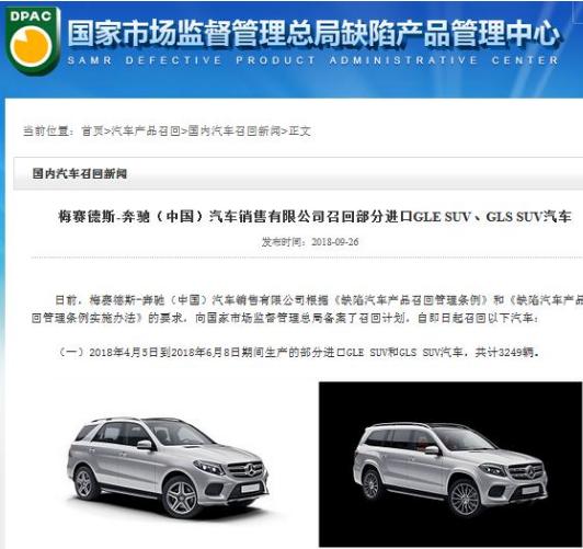 奔驰、广汽三菱为消除安全隐患,发布公告共召回汽车...
