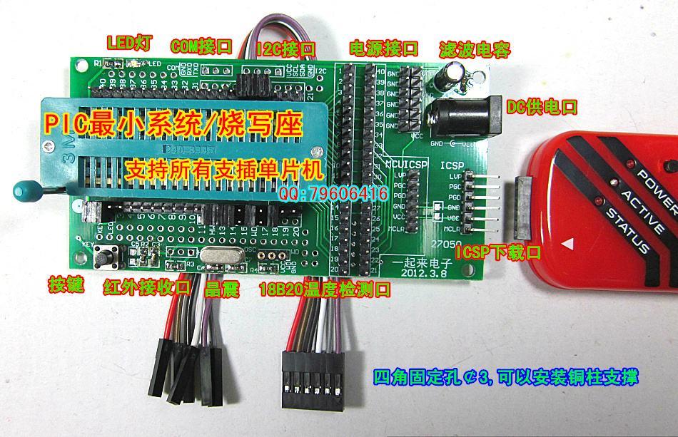 美国微芯科技推出PIC16F946 PIC®单片机,可满足对LCD段数的不同需求