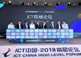 018年中国国际信息通信展览会在北京开幕