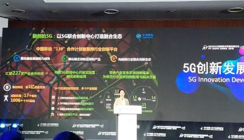 中國移動在5G領域的最新進展和布局
