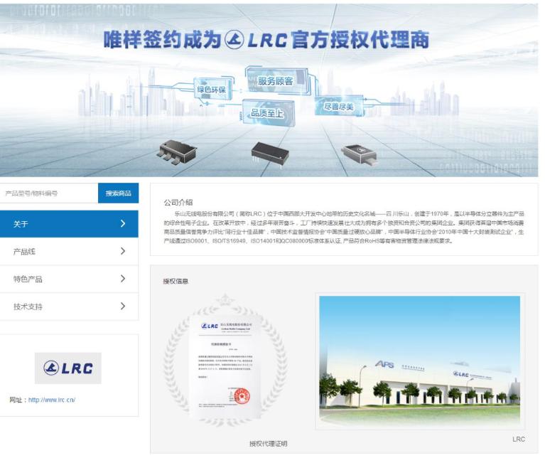 唯样获LRC授权,携手开拓分立半导体市场