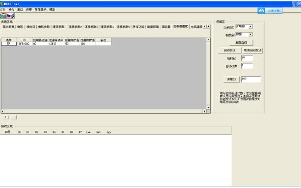 交流电机控制器上位机调试软件及使用说明免费下载