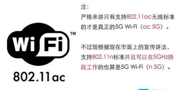 無線路由器5G和2.4G有什么區別