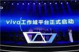 vivo正式公布了政企行业手机的整体解决方案