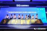 中国移动开启5G时代车联网应用的序幕
