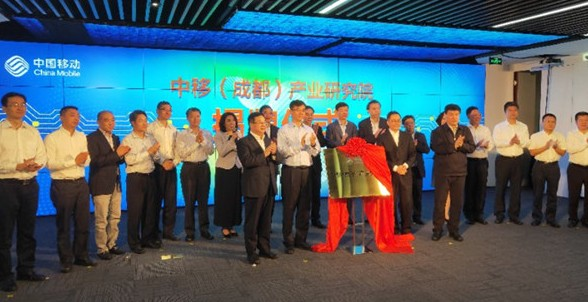中国移动产业研究院在成都正式成立,将大力推进5G...