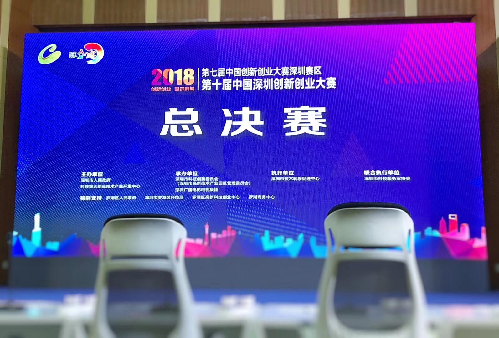 第十届中国深圳创新创业大赛总决赛完美落幕,敬请期待第四届中国硬件创新大赛全国总决赛开启!