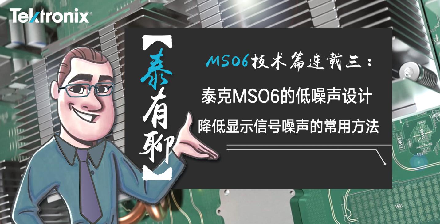 泰克聊技术:MSO6示波器的低噪声设计方案