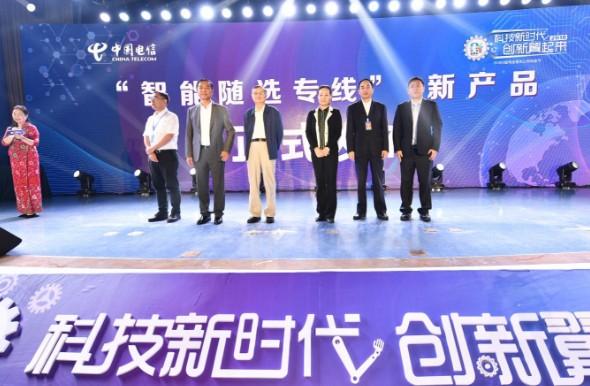 """重庆电信发布""""智能随选""""产品,以四大优势为企业解困"""
