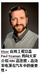 Vicor 将出席2018年汽车48V电源及电气化系统论坛