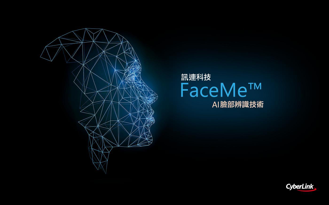 讯连科技发布FaceMe脸部辨识技术 并强调存在于终端不需要传到云端