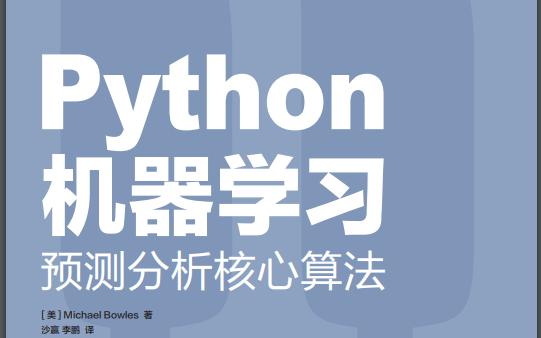 Python基础教程之《Python机器学习—预测分析核心算法》免费下载