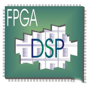 FPGA与DSP有哪些区别、特点及用途?