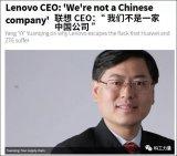 联想否认中国公司身份 到底是不是民族企业?