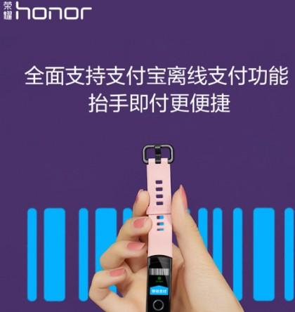 荣耀手环4最新版本将不需要NFC,全面支持支付宝...