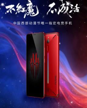 努比亚红魔电竞游戏手机,搭配涡轮加速技术以及8GB的超大内存