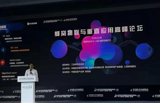 中国电信将从端管云用服的五个方面,为万物互联使能