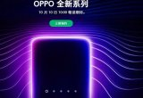 OPPO效仿vivo,推新机抢夺线上市场