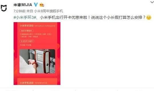 小米手环和小米手机将在国庆免费开通公交卡NFC功...