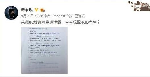 荣耀畅玩8C性能配置曝光,搭载骁龙632八核Kr...